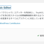 wordpress更新後の新規投稿画面がおかしい!元の画面に戻すプラグインで無事解決